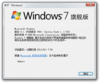 Windows7-6.1.7601.17104-About.png